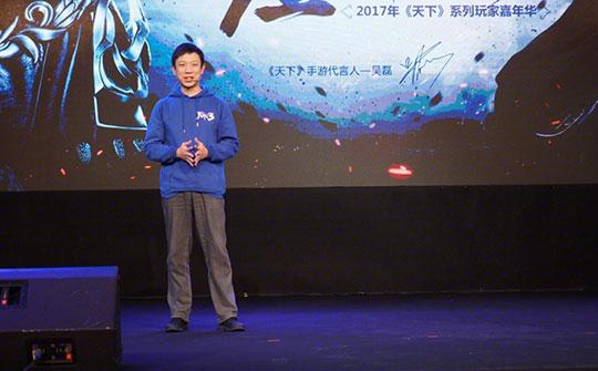 2017年上海见面会